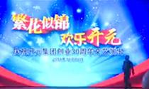 繁花似锦 欢乐开元 唐山开元集团创业30周年文艺演出