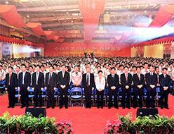 开元集团召开创业30周年纪念大会