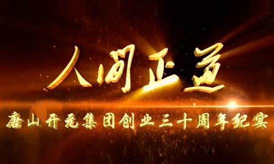 唐山开元集团专题片——人间正道