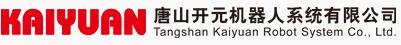 唐山開元機器人系統有限公司