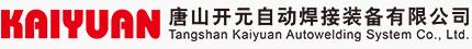 唐山开元自动焊接装备有限公司