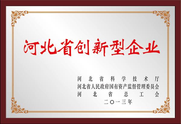 河北省创新型企业