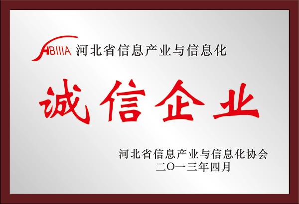 河北省信息产业与信息化-诚信企业