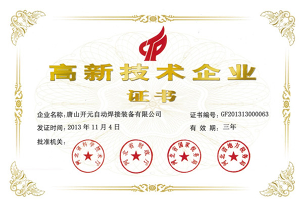 高新技术企业-证书