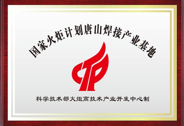 国家火炬计划焊接产业基地
