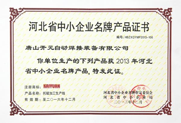 河北省中小型企业名牌产品证书