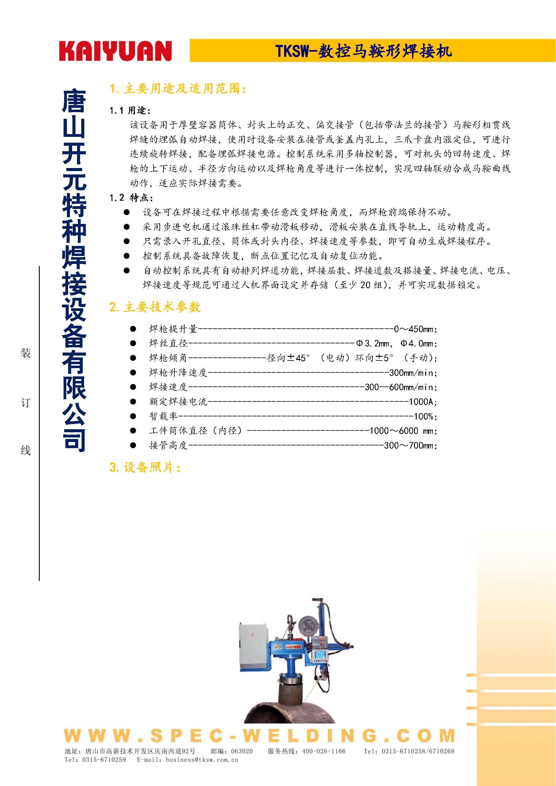 数控马鞍形焊接机彩页