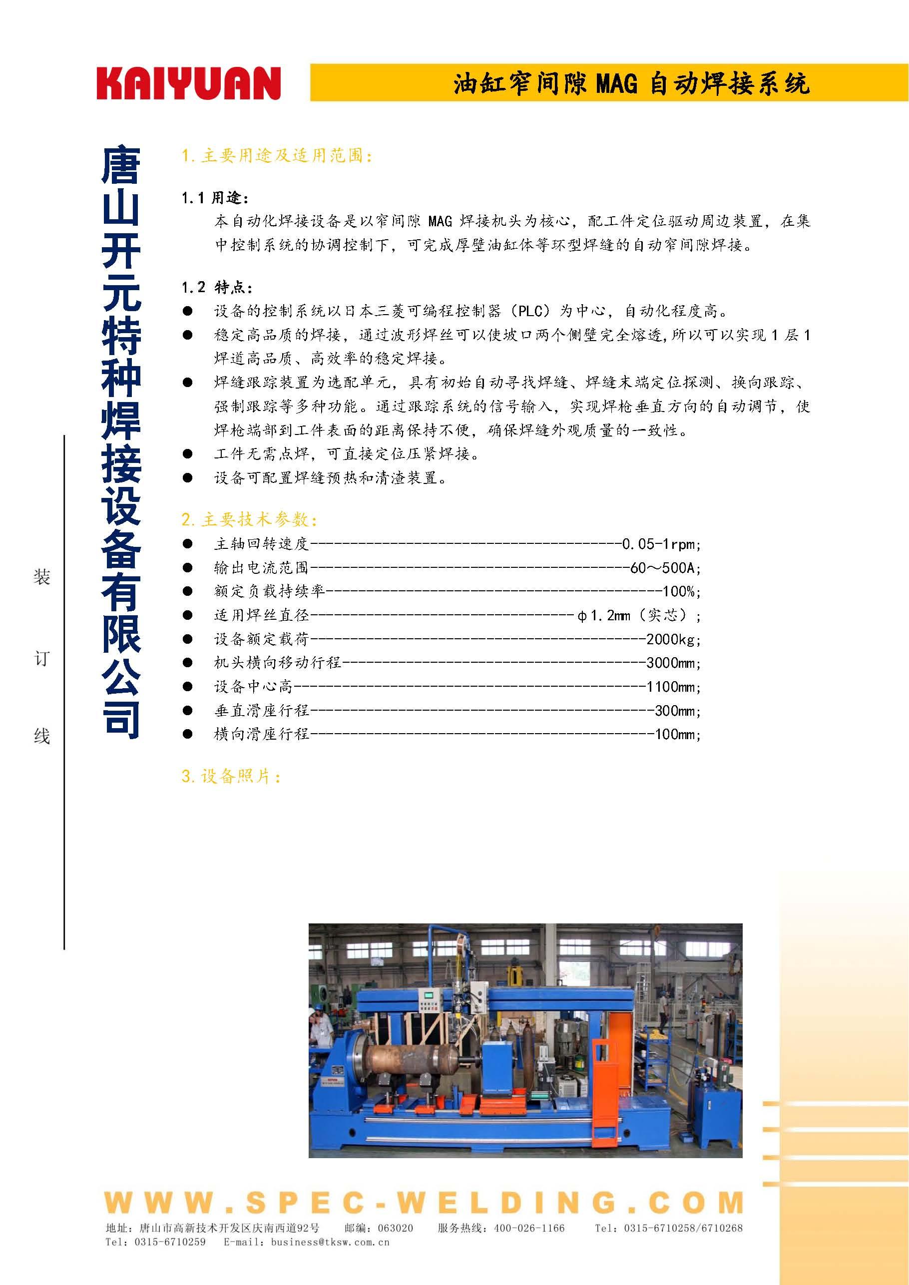 窄间隙MAG焊机系列彩页