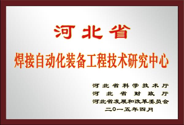 河北省焊接自动化装备工程技术研究中心