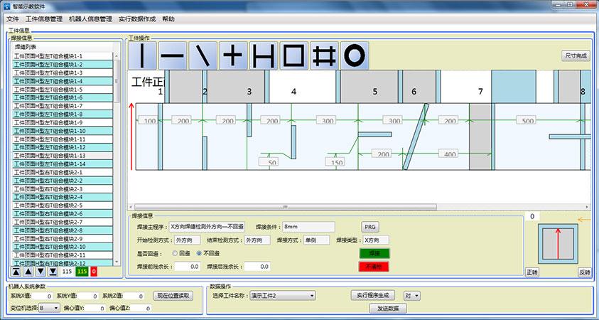 TKRS智能示教软件