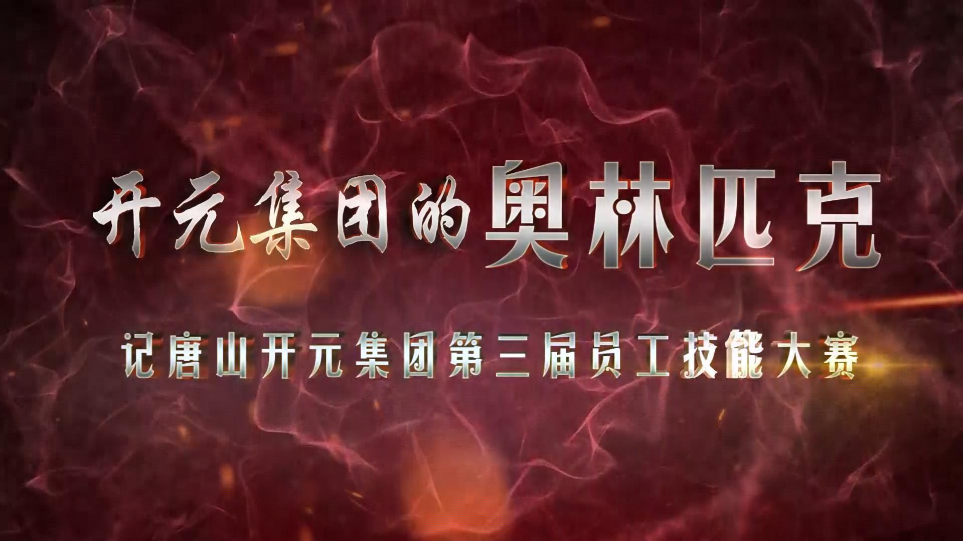 唐山开元集团第三届员工技能大赛