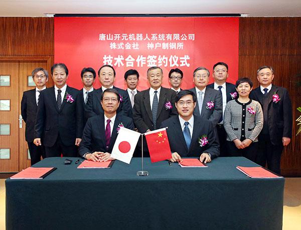 开元·神钢技术合作再签约