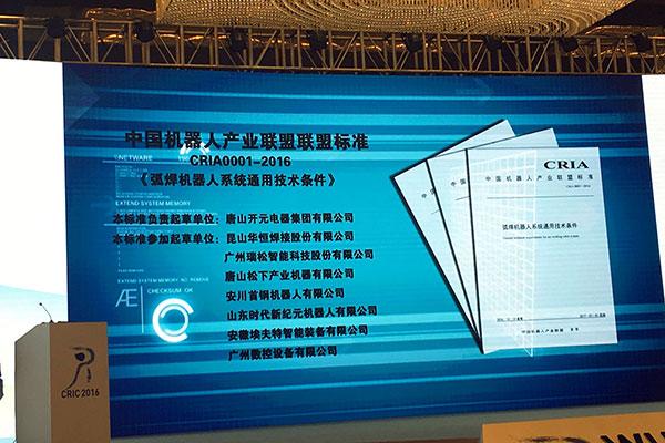 开元集团为主编制的《弧焊机器人系统 通用技术条件》成功发布