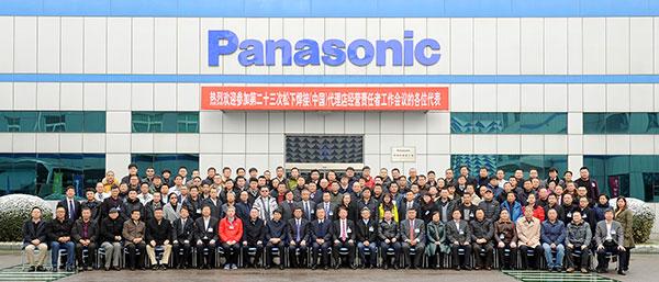 第二十三次松下焊接(中国)代理店经营责任者工作会议召开