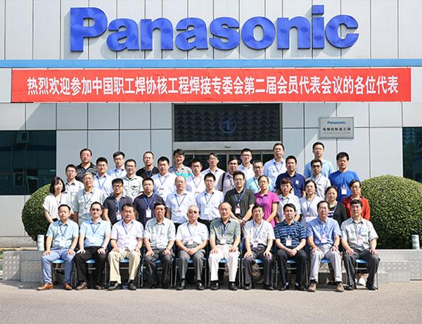 中国职工焊协核工程焊委会第二次会员代表会议在唐山松下隆重召开