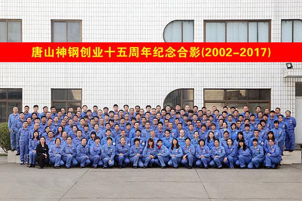 唐山神钢召开创业15周年纪念大会