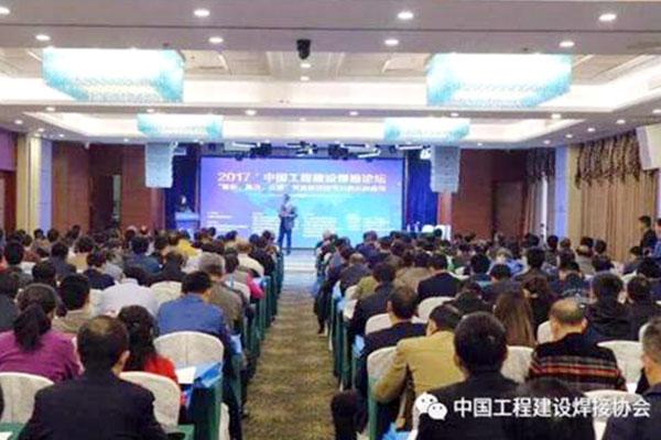 开元集团参与筹备2017'中国工程建设焊接论坛