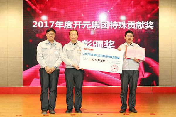 KIDDS项目组获得开元特殊贡献奖
