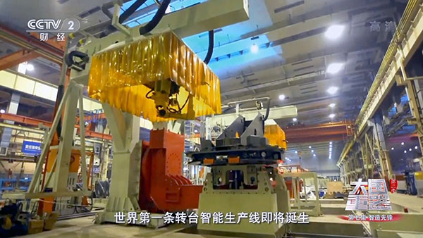 汽车起重机-转台智能化柔性焊接生产线