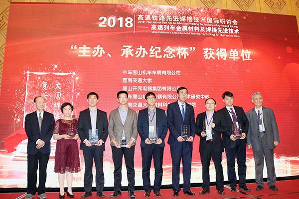 唐山开元集团成功主办2018'高速铁路先进焊接技术国际研讨会