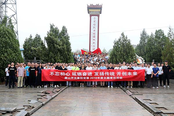 开元集团党委在革命老区鲁家峪举行2018年度主题党日活