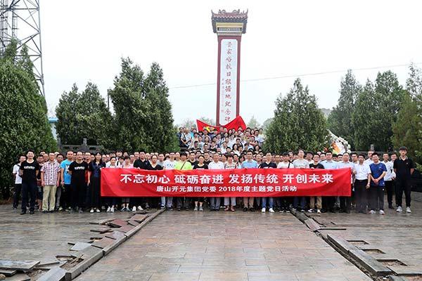 开元集团党委在革命老区鲁家峪举行2018年度主题党日活动
