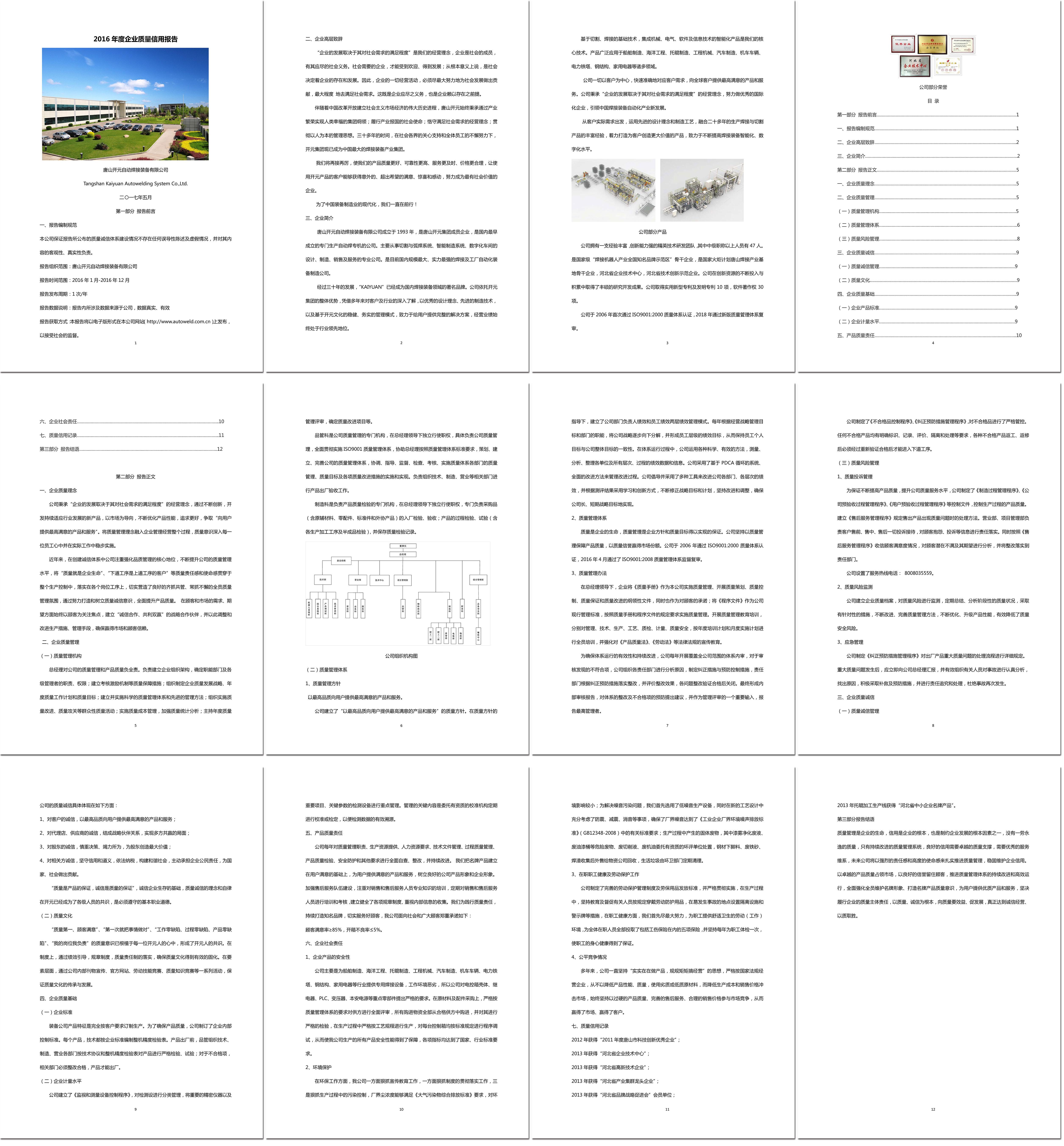 2016年度企业质量信用报告
