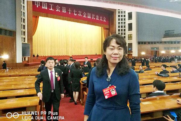 刘素文主席参加中国工会第十七次全国代表大会
