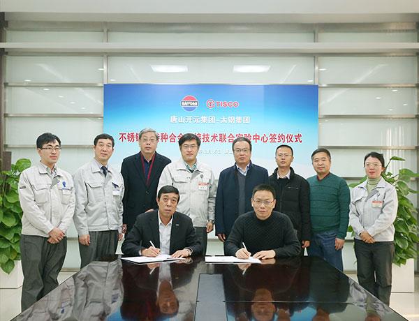 开元集团与太钢集团签约成立不锈钢及特种合金焊接技术联合实验中心