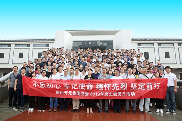 集团党委举办2019年度主题党日活动