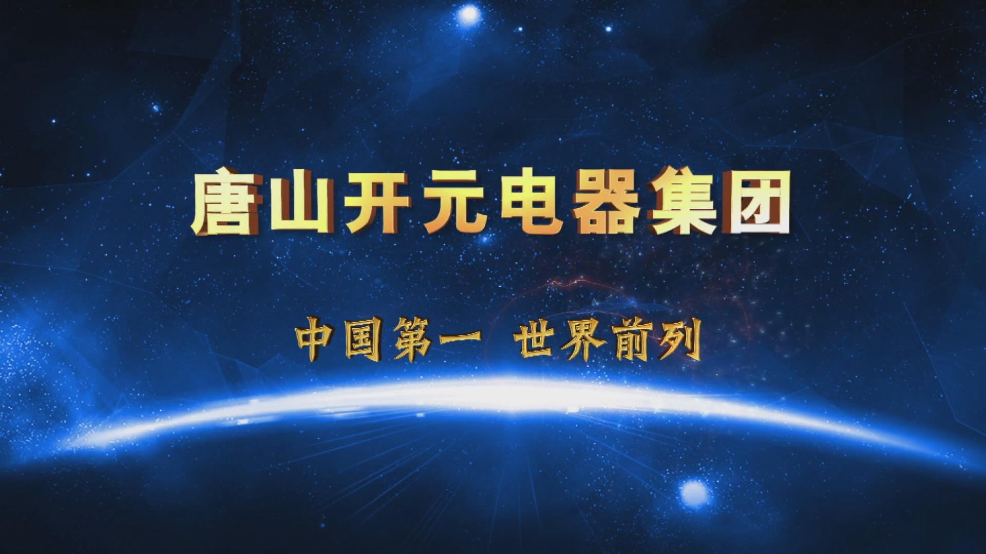 唐山开元集团宣传片(2019版)