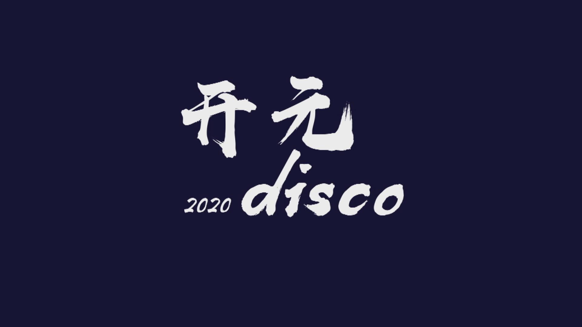 开元disco